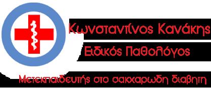 Παθολόγος ΜΑΡΚΟΠΟΥΛΟ